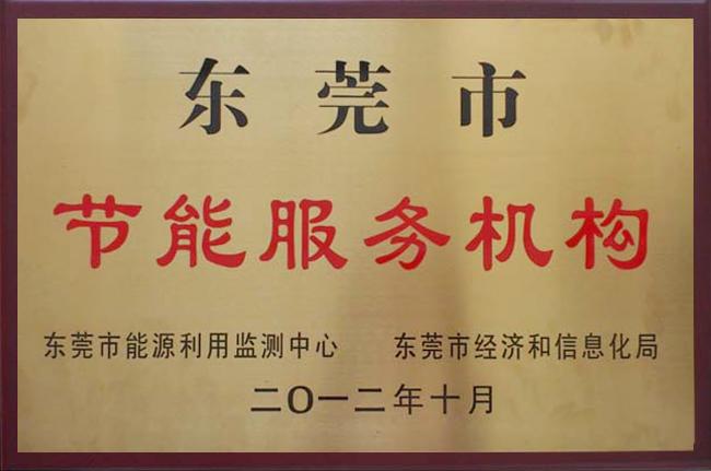 东莞市节能服务机构