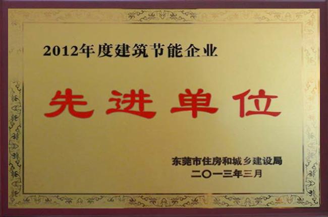 2012年度建筑节能企业先进单位
